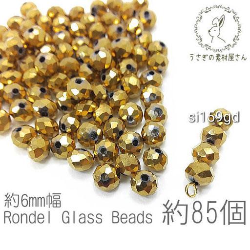【送料無料】ガラスビーズ ボタンカット 約6mm幅 メタリック 電気メッキ ロンデル 約85個/ゴールド色/si159gd