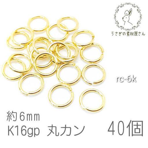 丸カン 6mm 高品質メッキ 接続 金具 韓国製 変色しにくい 40個/K16gp/rc-6k