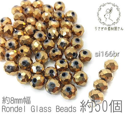 ガラスビーズ ボタンカット 約8mm幅 メタリック 電気メッキ ロンデル 約50個/ゴールドブラウン色/si166br