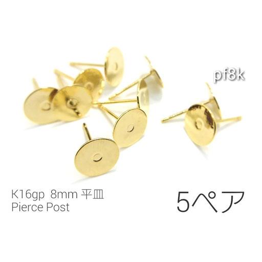 5ペア☆8mm平皿*高品質ピアスポスト☆k16gp【pf8k】