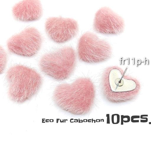 10個 エコファー ふっくら ハートのカボション フラミンゴピンク【fr11p-h】