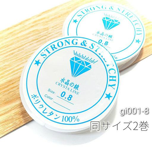 2巻☆0.8mm×5メートル水晶の線☆ストレッチスレッド【gi001-8】