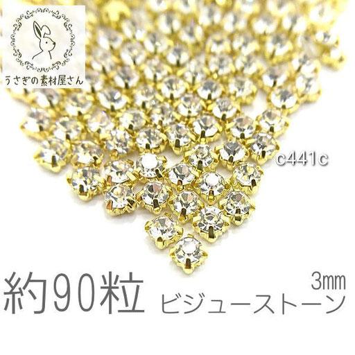 ラインストーン 3mm 縫い付け ガラスストーン ビジュー 石座 約90粒/クリア/c441c