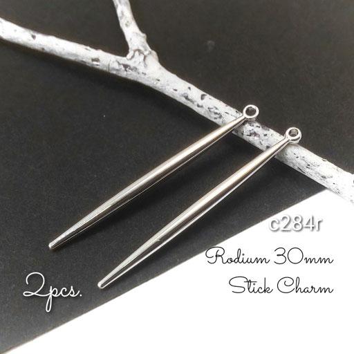 2個 約30×2mm 高品質スティックチャーム 本ロジウム【c284r】