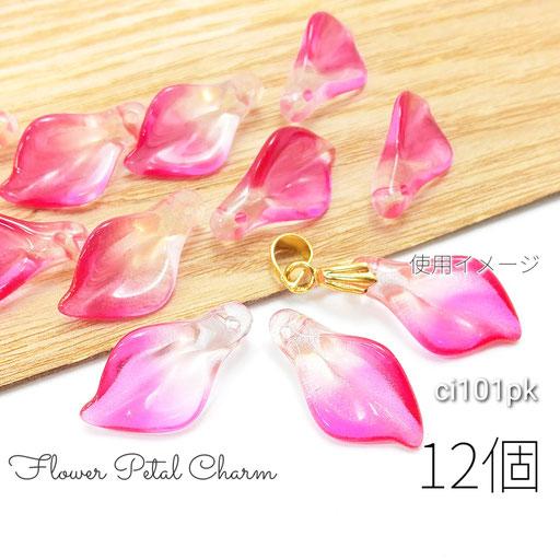 花びら ガラスチャーム フラワー グラデーション ビーズチャーム 約20×10mm 12個/ピンク/ci101pk
