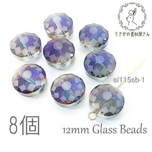 ガラスビーズ 約12mm ファセット 多面 カット パール鍍金 8個 紫 パープル/ヴァイオレット ワンポイント鍍金/si115sb-1