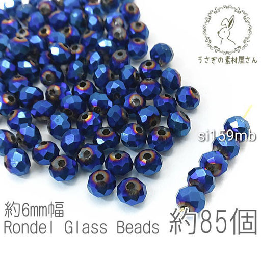 【送料無料】ガラスビーズ ボタンカット 約6mm幅 メタリック 電気メッキ ロンデル 約85個/マリンブルー色/si159mb