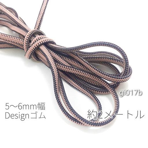 約2メートル 約5~6mm幅 編みデザインゴム Bカラー【gi017b】