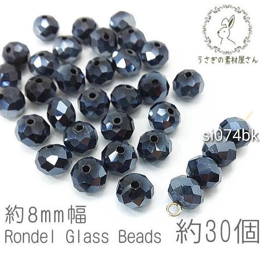 【送料無料】ガラスビーズ ボタンカット 約8mm幅 ロンデル パール光沢 サンキャッチャー 電気メッキ 約30個/ブルーブラック/si074bk