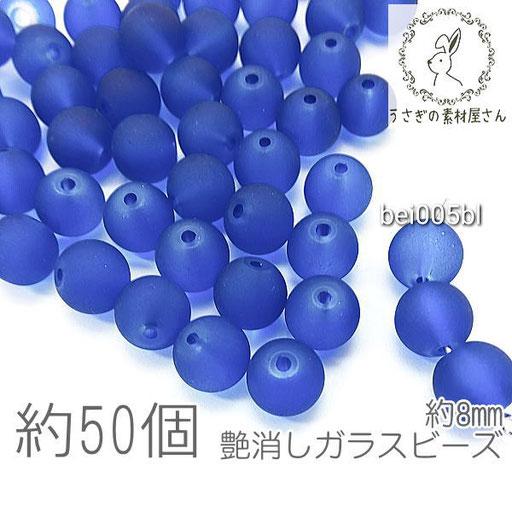 マットガラスビーズ 8mm 艶消しビーズ 特価 約50個/ブルー/bei005bl