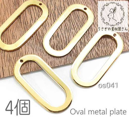 メタル チャーム 30mm オーバル メタルプレート 銅製 モダン リングデザイン 4個