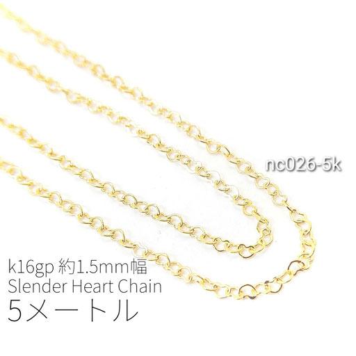 5メートルカット コマ幅約1.5mm 高品質極細華奢ハートチェーン k16gp【nc026-5k】