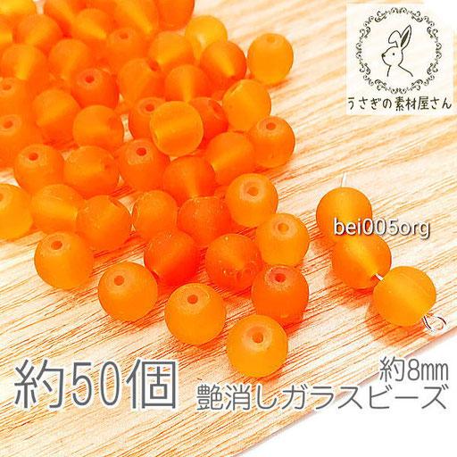 マットガラスビーズ 8mm 艶消しビーズ 特価 約50個/オレンジ/bei005org