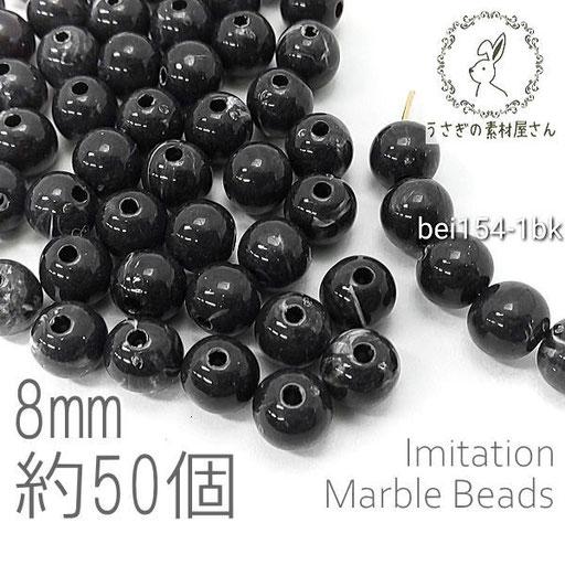 ビーズ アクリルビーズ 8mm ラウンド 球体 マーブル柄 貫通穴 天然石調デザイン 約50個/ブラック/bei154-1bk