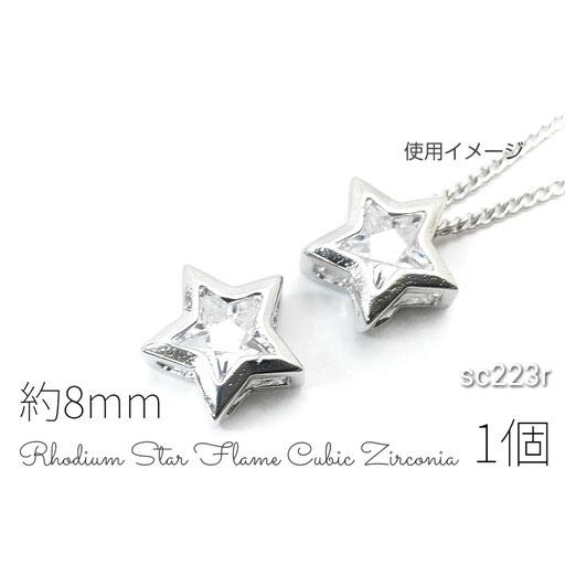 ストーン キュービックジルコニア cz 高品質 スターチャーム 星 ミニ 8mm 1個/本ロジウム/sc223r