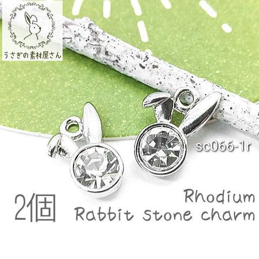 ストーンチャーム ウサギ 兎 クリスタル チャーム ガラスストーン 高品質 変色しにくい 韓国製 2個/本ロジウム/sc066-1r