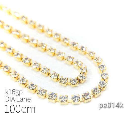 1本 約100cm 約2mm幅 クリスタルダイヤレーン 高品質☆k16gp【pe014k】