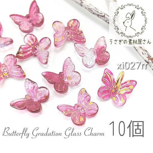 送料無料 チャーム バタフライ グラデーション ガラス ビーズ 蝶々 花座 約10×11mm 10個 ローズレッド系/xi027rr