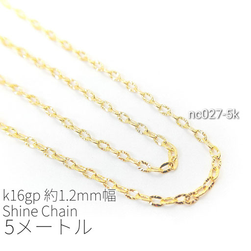 5メートルカット コマ幅約1.2mm 高品質キラキラ加工-リングチェーン k16gp【nc027-5k】