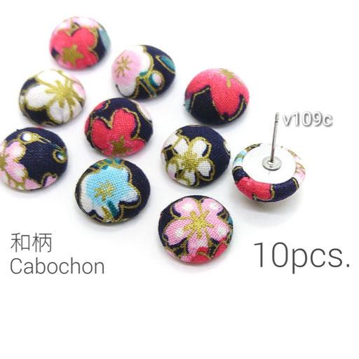 10個☆約15mm-和柄生地包みカボション☆Cタイプ【v109c】