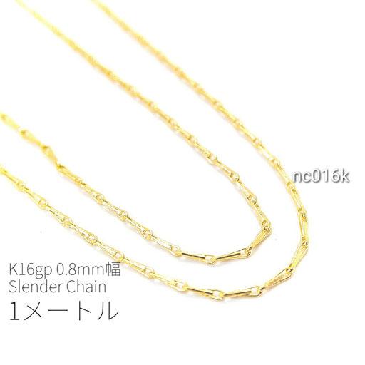1メートルカット コマ幅約0.8mm 高品質極細華奢チェーン k16gp【nc016k】
