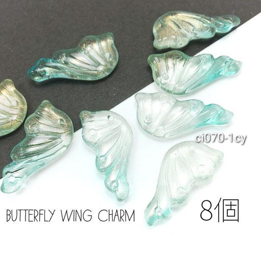 ガラスチャーム 蝶の羽 バタフライ グラデーション パーツ 8個/シアン系/ci070-1cy