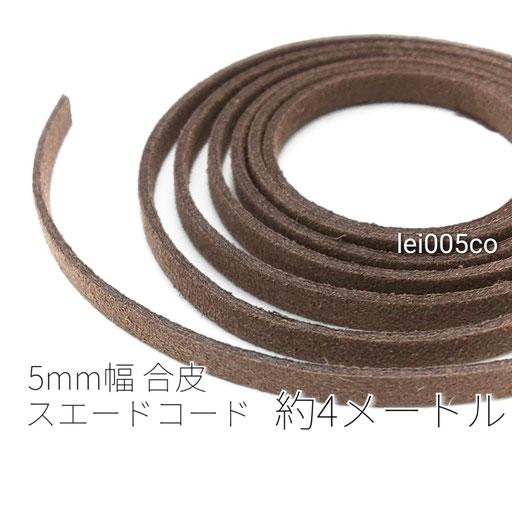 合皮 スエードコード 約5mm幅 フェイク PUレザー 約4メートル 紐/チョコ/lei005co