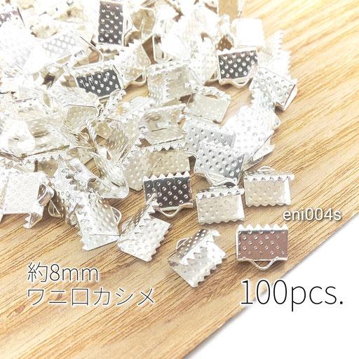 約100個☆約8mm幅 ワニ口カシメ リボンエンドパーツ シルバー色【eni004s】