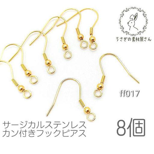 サージカルステンレス フックピアス カン付きピアス ピアス金具 ゴールド色 8個/ff017
