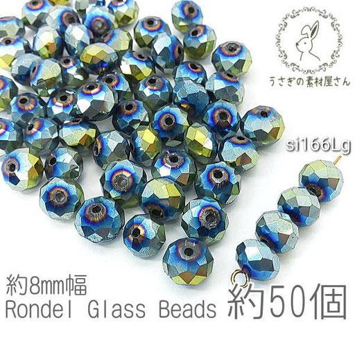 ガラスビーズ ボタンカット 約8mm幅 メタリック 電気メッキ ロンデル 約50個/ライムグリーン色/si166Lg