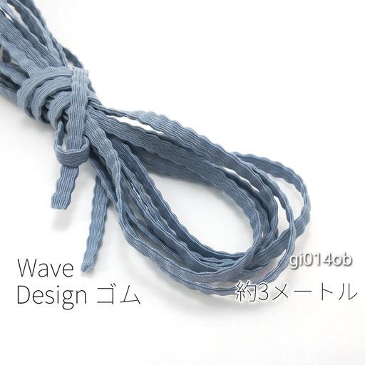 約3メートル 約5.5~6.5mm幅 ウェーブデザインゴム オールドブルー【gi014ob】