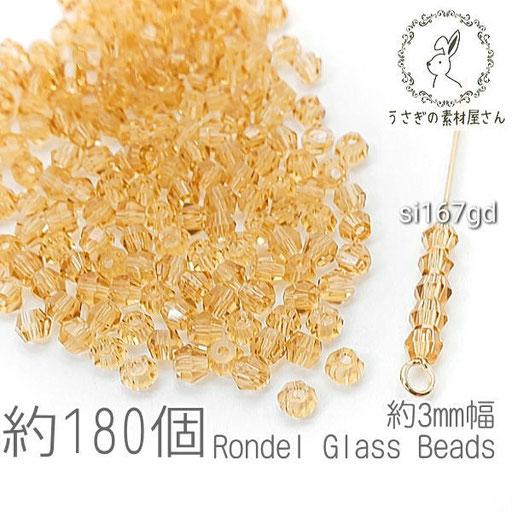 ガラスビーズ ソロバンビーズ 極小 約2×3mm 小さい ガラスパーツ 約180個/ゴールド/si167gd