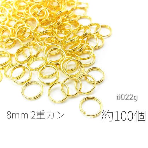 2重カン 8mmカン 丸カン ゴールド色/ti022g
