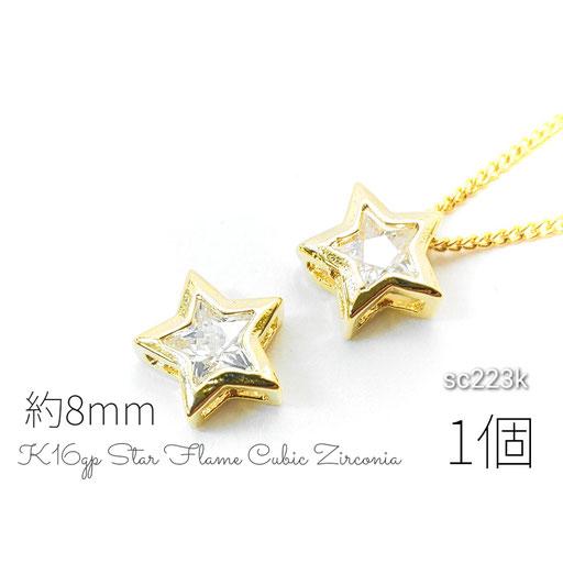 ストーン キュービックジルコニア cz 高品質 スターチャーム 星 ミニ 8mm 1個/k16gp/sc223k