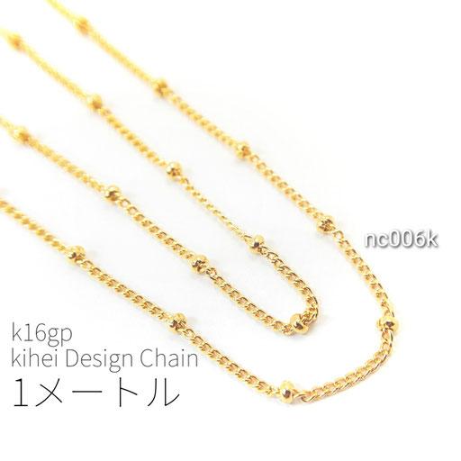 1メートルカット コマ幅約1mm 高品質デザインキヘイチェーン k16gp【nc006k】