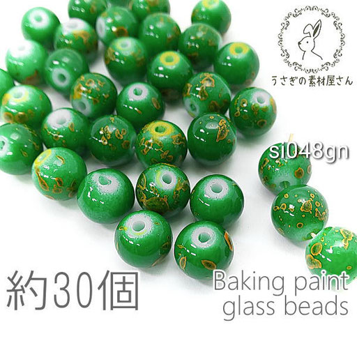 【送料無料】ガラスビーズ 8mm 焼付塗装 陶器デザインビーズ 和風 約30個/グリーン系/si048gn