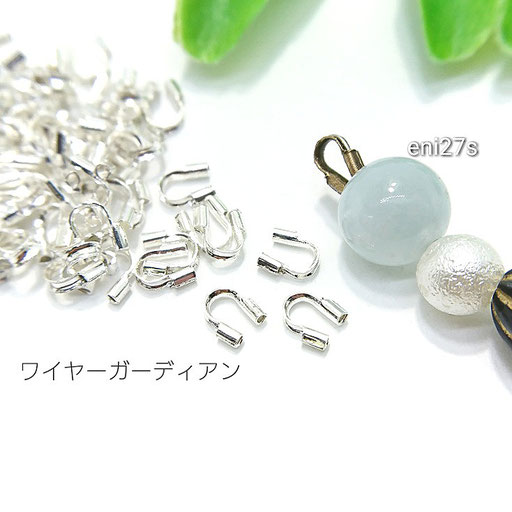 3グラム☆真鍮製*約4.5mm*ワイヤーガーディアン☆シルバー色【eni27s】