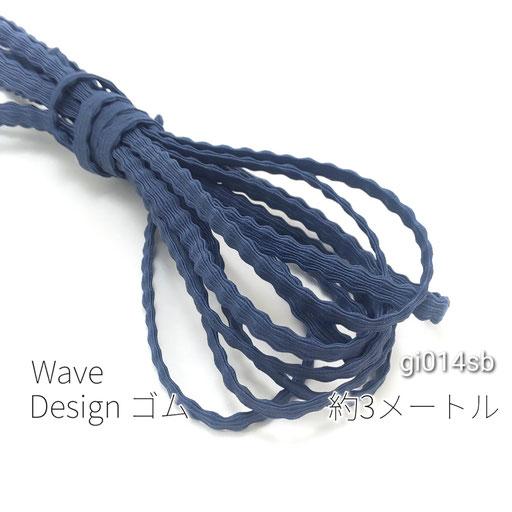 約3メートル 約5.5~6.5mm幅 ウェーブデザインゴム スチールブルー【gi014sb】