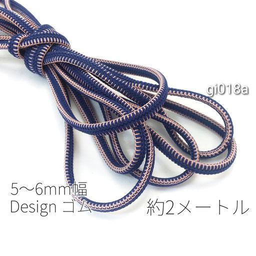 約2メートル 約5~6mm幅 編みデザインゴム Aカラー【gi018a】