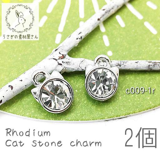 ストーンチャーム 猫 キャット クリスタル 高品質 変色しにくい 韓国製 2個/本ロジウム/c009-1r