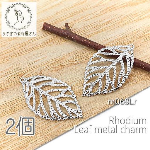 【送料無料】チャーム リーフ 23mm 透かしパーツ 韓国製 高品質メッキ 変色しにくい 植物 2個/本ロジウム/m068Lr