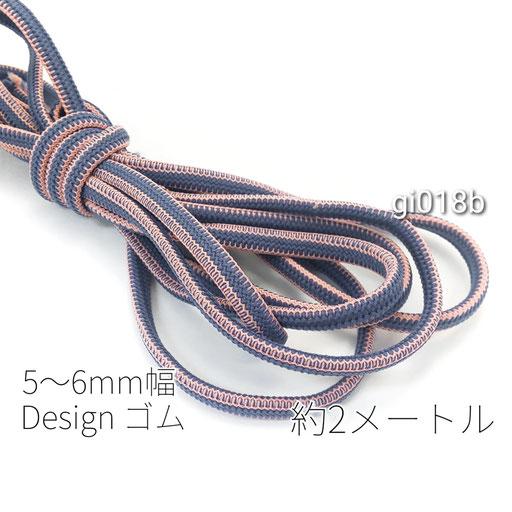 約2メートル 約5~6mm幅 編みデザインゴム Bカラー【gi018b】
