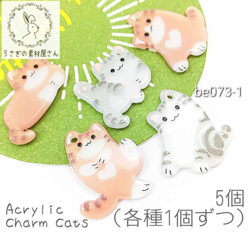 ビーズチャーム 猫 チャーム ネコモチーフ 動物 アクリルペンダント 5個(各種1個)/be073-1