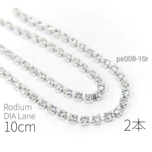 2本 10cm 約2mm幅 クリスタルダイヤレーン 高品質☆本ロジウム【pe008-10r】