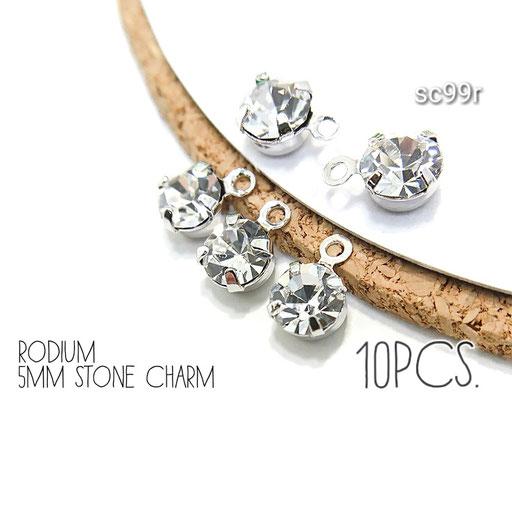 10個☆約5mm * 台座高品質鍍金 *チェコクリスタル*チャーム☆本ロジウム【sc99r】