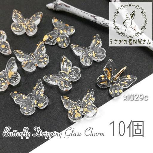 チャーム バタフライ ゴールド色ドリップ ガラス ビーズ 蝶々 花座 約10×11mm 10個 /xi029c