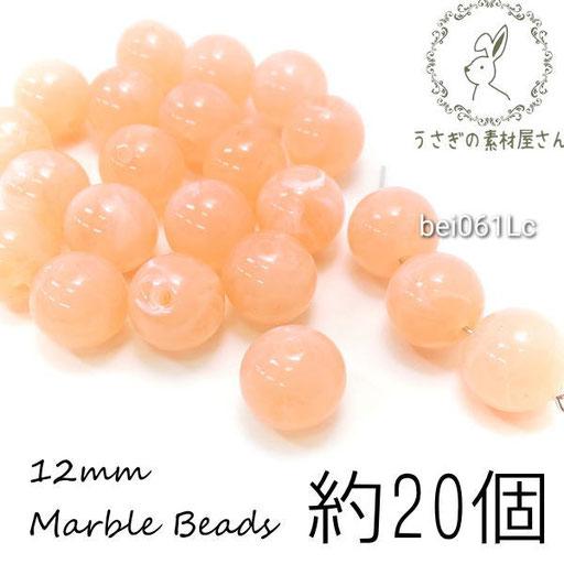 マーブル柄 天然石調 約12mm ビーズ ラウンド 丸 球体 約20個 アクリルビーズ/ライトコーラル/bei061Lc