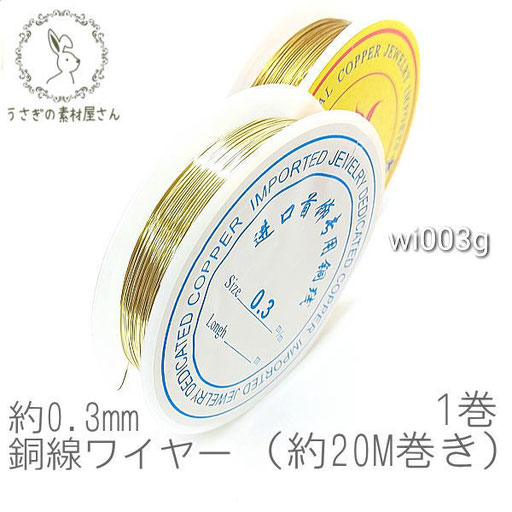 ワイヤー 0.3㎜銅線 ビジュー 極細ワイヤー ワイヤーワーク 約20メートル 1巻 特価/ゴールド色/wi003g