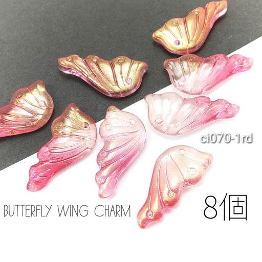 ガラスチャーム 蝶の羽 バタフライ グラデーション パーツ 8個/レッド系/ci070-1rd