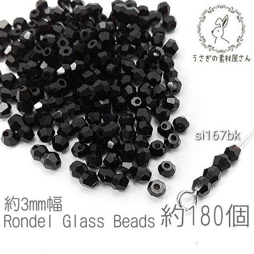 ガラスビーズ ソロバンビーズ 極小 2×3mm 小さい ガラスパーツ 約180個/ブラック/si167bk